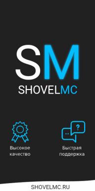 ShovelMC